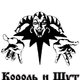 Аватар пользователя KyKpblHuKcbl