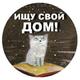 Аватар пользователя CathouseSpb