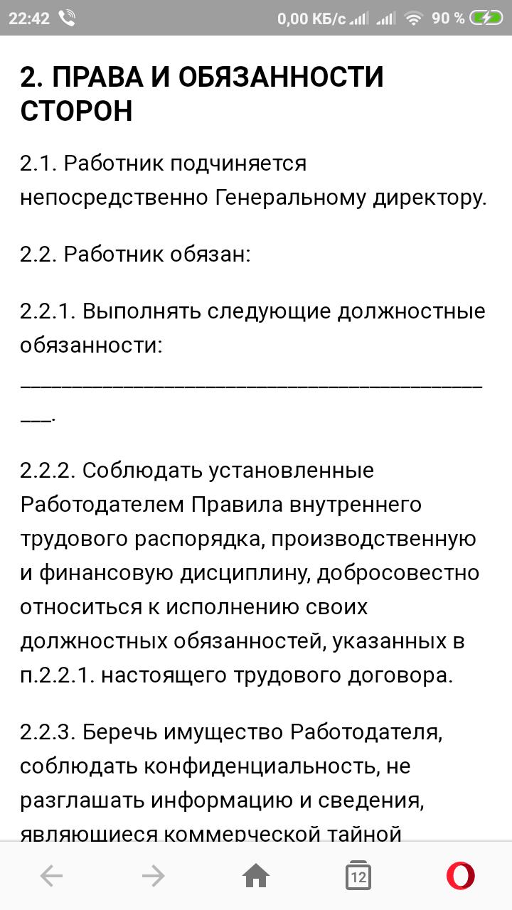 Инструкция начальника газовой котельной