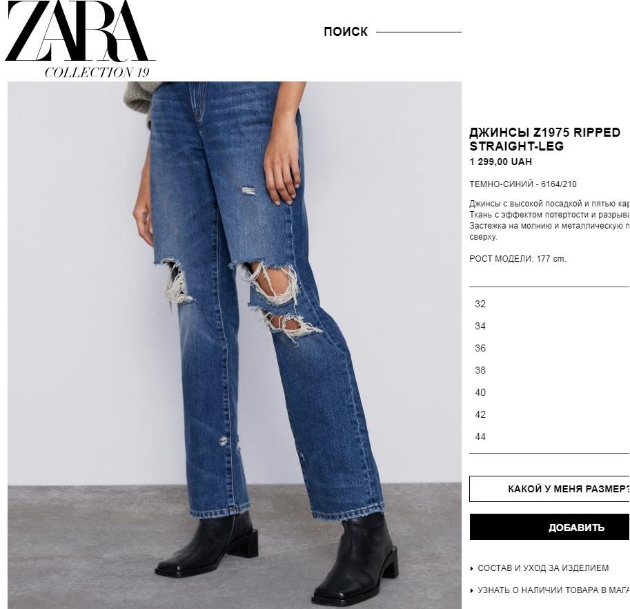 Молния на джинсах является причиной возврата в течении 14 днейи