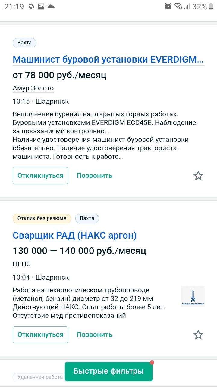 Работа по вемкам в шадринск пример веб модели