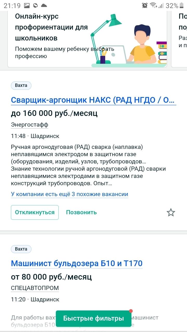 Работа по вемкам в шадринск работа для девушек без интима москва