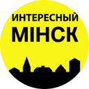 """Аватар сообщества """"Интересный Минск"""""""
