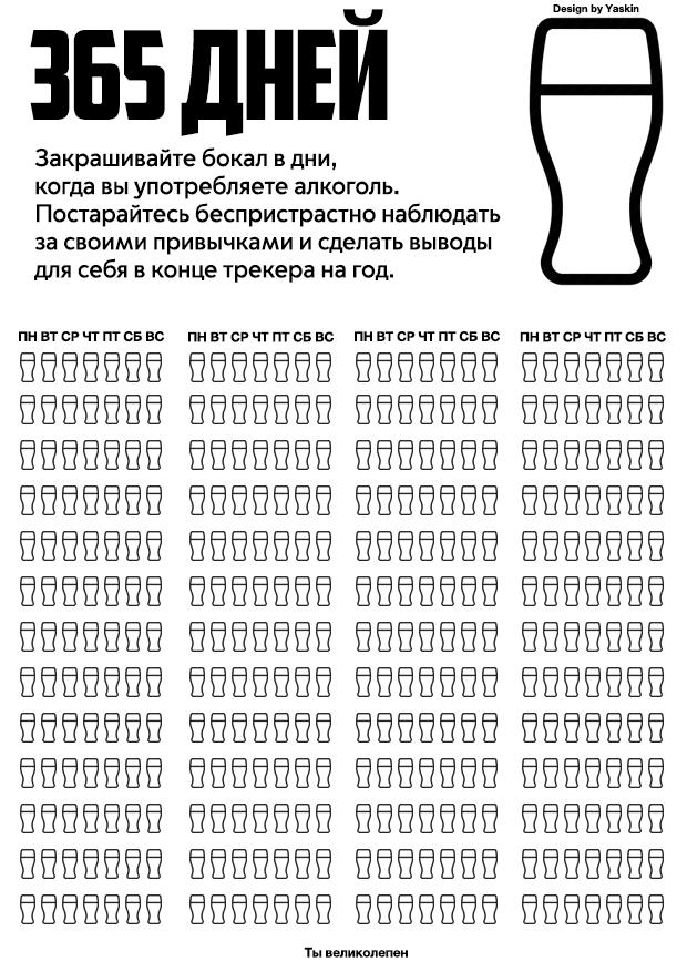 Запоздалый календарь для пьющих мужчин и девушек Календарь, Алкоголь, Длиннопост