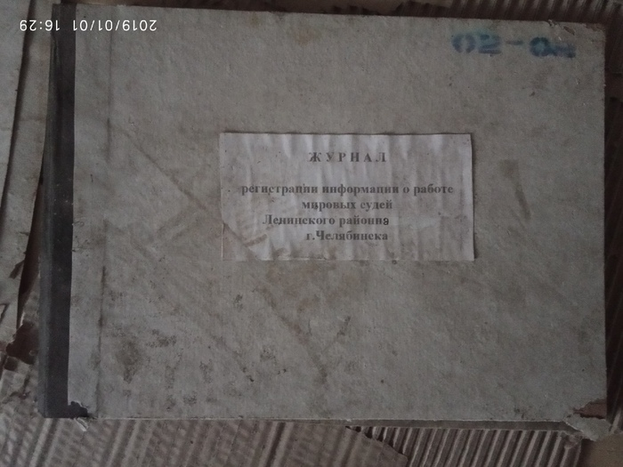 Заброшенный районный суд в Челябинске Челябинск, Суд, Документы, Длиннопост, Заброшенное, Заброшенное место