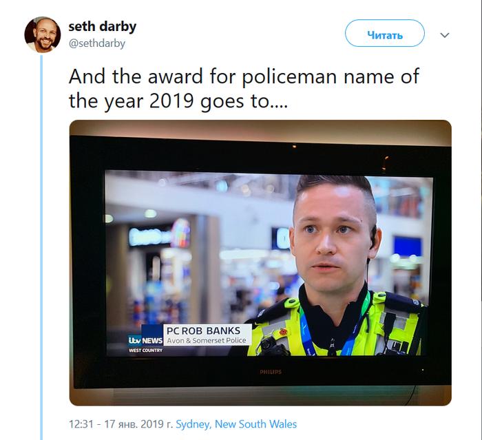 .. и награду за лучшее имя полицейского 2019 получает Имя, Полиция, Фамилия, Совпадение, Twitter, Скриншот