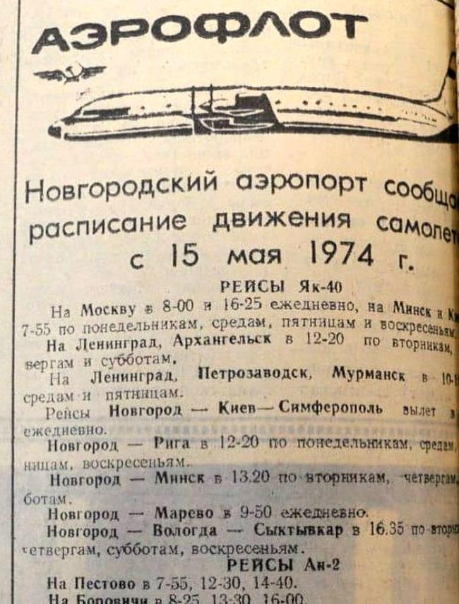 Новгородский аэропорт Аэрофлот, СССР, Авиация, Великий новгород, Юрьево