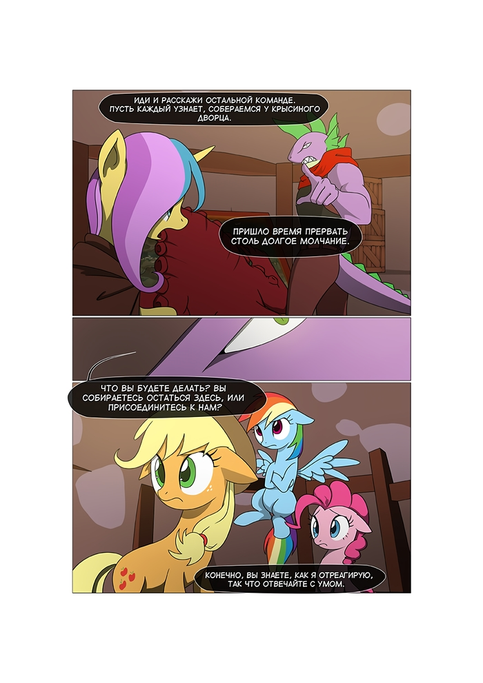 Recall the Time of No Return / Память о днях, ушедших безвозвратно [177-186] My Little Pony, Mane 6, Spike, Doctor Whooves, Recall The Time of No Return, Комиксы, Перевод, Длиннопост