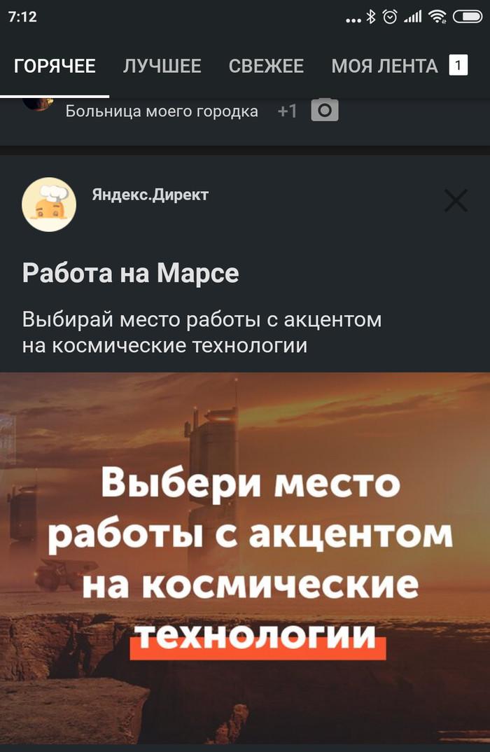 Яндекс фигни не посоветует Работа, Реклама, Марс