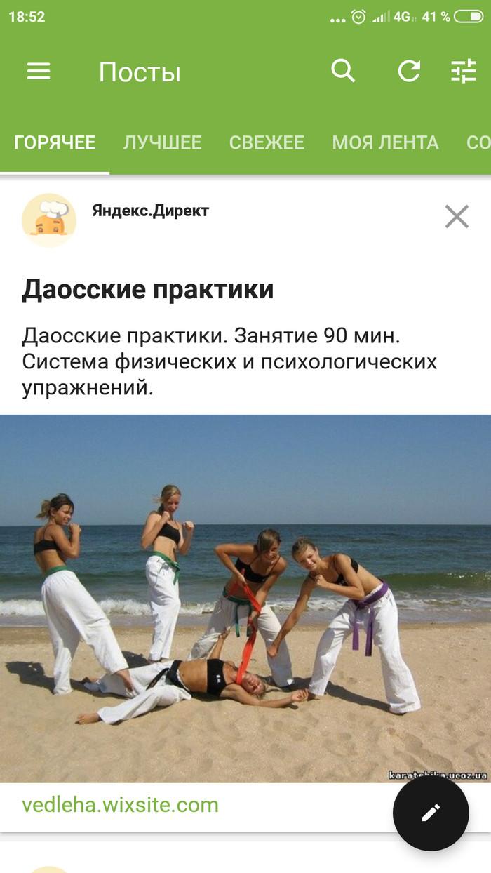 Контекстная реклама. Даосизм, Китай, Яндекс, Реклама