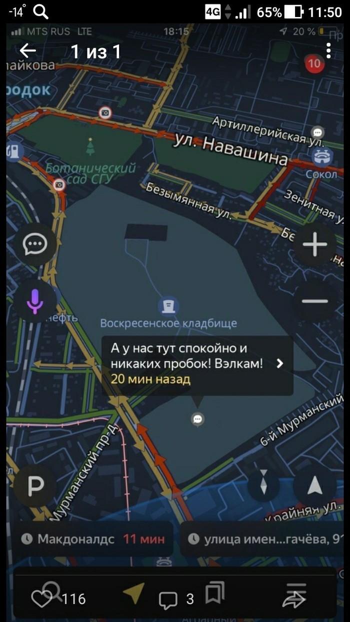 Саратов VS Омск