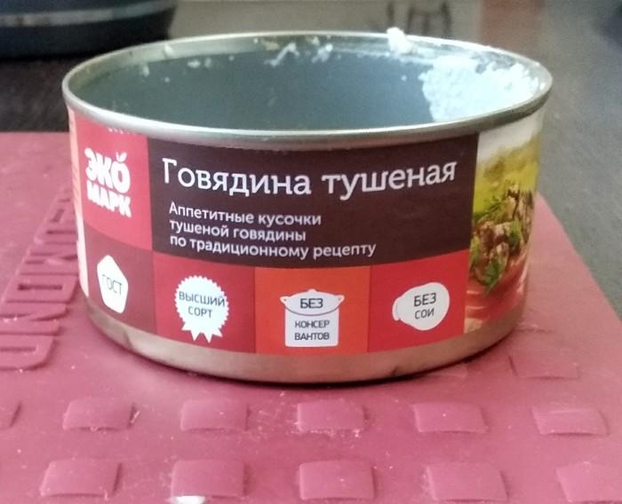 Тушенка за 100 рублей, новинка. Тушенка, Обман