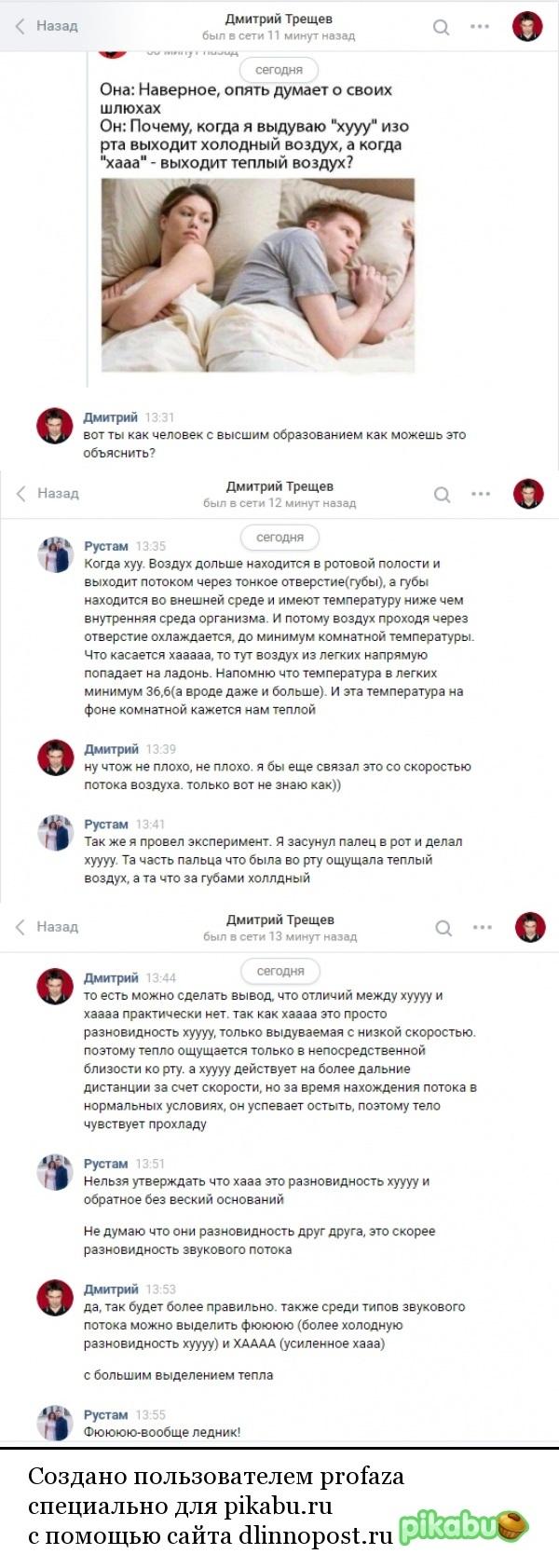 Беседа Разговор, Высшее образование, Длиннопост, Вконтакте, Скриншот, Переписка