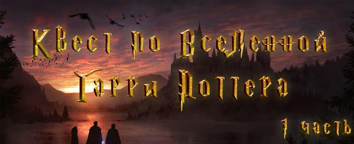 Квест из Хогвартса  Новогодний подарок своими руками   Часть 2.1 Гарри Поттер, Подарок, Своими руками, Ручная работа, Длиннопост, Хогвартс, Рукоделие, Квест
