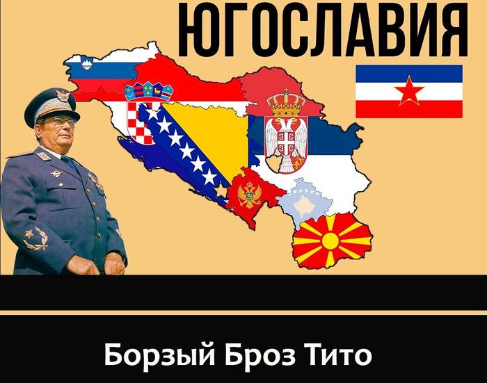 Югослав (adn #46) Люди, Интересное, Югославия, Слог, История, Истории, Adn, Рассказ, Длиннопост