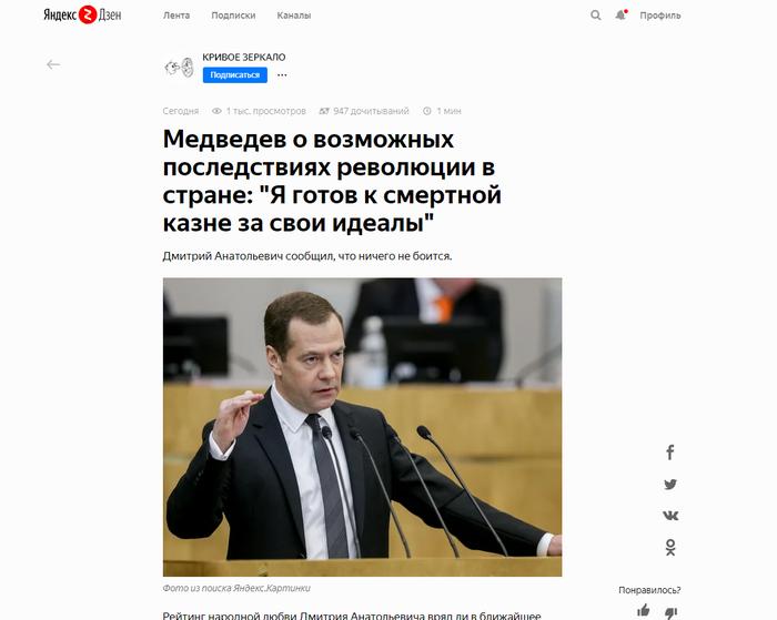 Казни, ребята, КАЗНИ! Дмитрий Медведев, Ошибка, Журналисты, Новости, Яндекс, Безграмотность, Политика