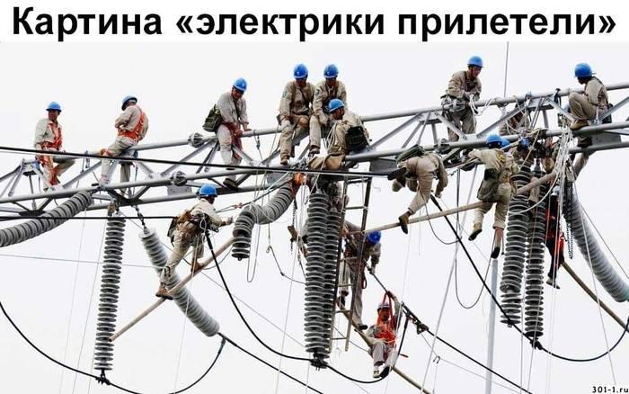 Электрики прилетели