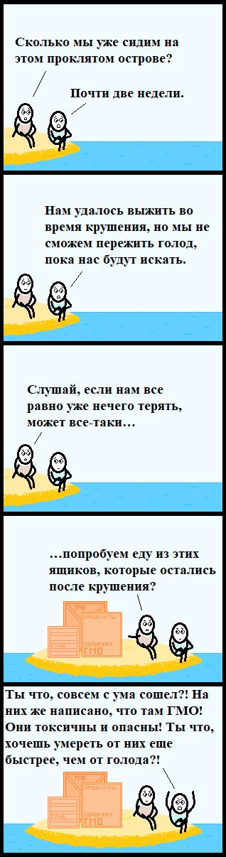 Продуктовое Cynicmansion, Комиксы, Длиннопост