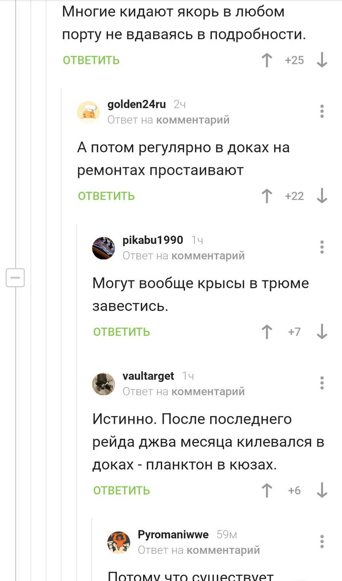 Романтичный капитан Комментарии на Пикабу, Капитан, Длиннопост