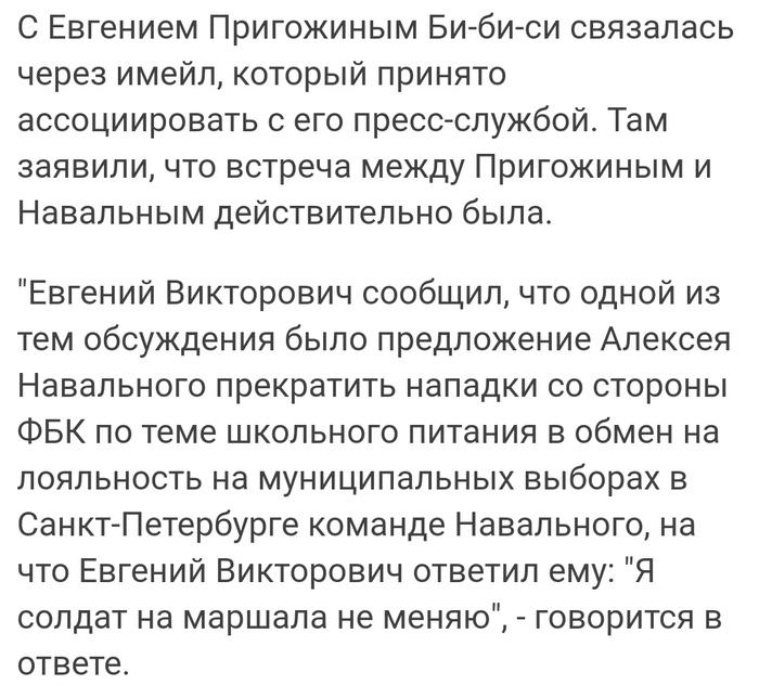 Ой вэй Алексей Навальный, Пригожин, Политика, Длиннопост