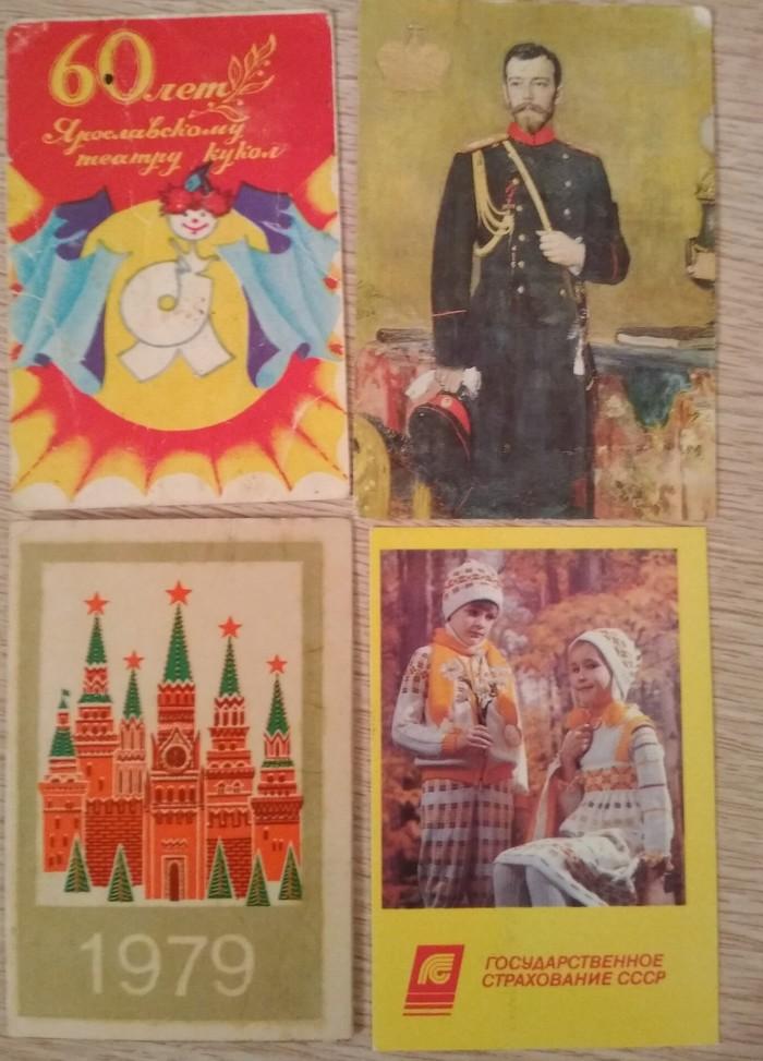 Мамина коллекция календариков 2 Коллекция, Календарь, Советская пропаганда, Длиннопост