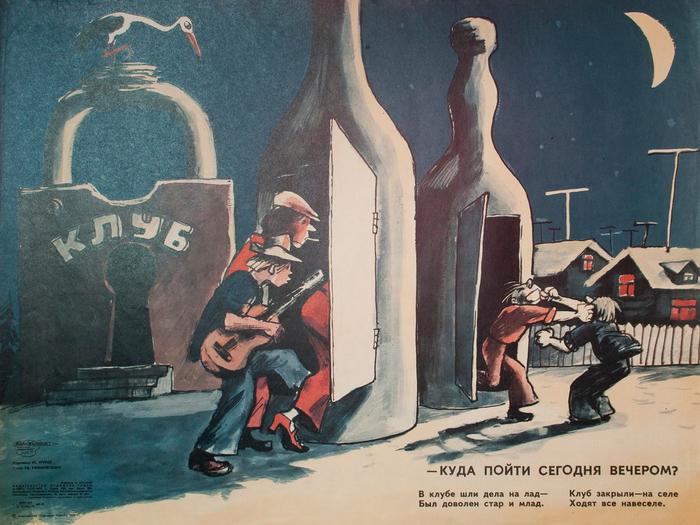 """""""Куда пойти сегодня вечером?"""", СССР, 1979 год Плакат, СССР, Отдых, Клуб, Сатира, Деревня, Что делать, Советские плакаты"""