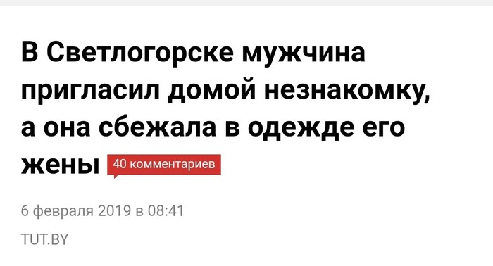 Как в дешевом фильме Кража, Смекалка, Новости, Тутбай, Tutby, Беларусь, Светлогорск