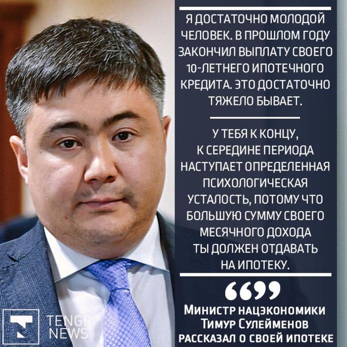 Министр Сулейменов рассказал, как платил ипотеку 10 лет Министр, Смешное, Ипотека, Казахстан