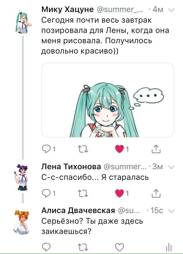 #твит_Совы Алиса, Hatsune Miku, Лена, Бесконечное Лето, Визуальная новелла