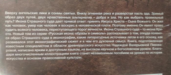 Правильный досуг РПЦ, Религия, Яжмать, Длиннопост