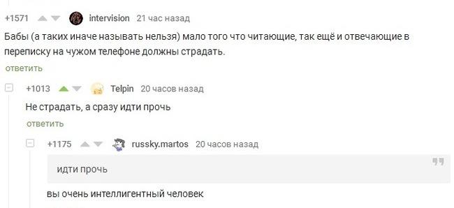 Интеллигента издалека видать Комментарии на Пикабу, Комментарии, Интеллигенция, Скриншот