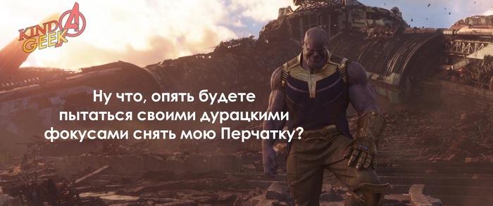 А что, так можно было? Marvel, Сорвиголова, Танос, Адвокат, Kinda Geek, Длиннопост
