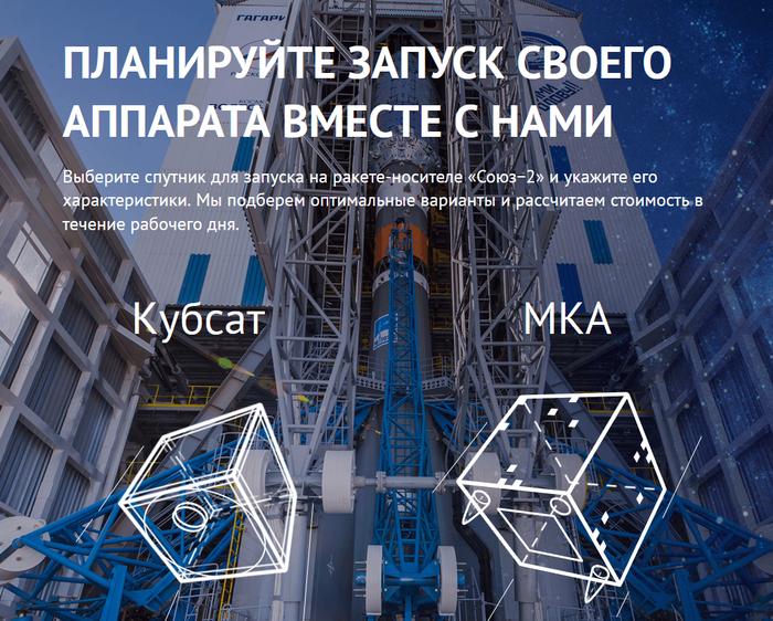 Будущее уже здесь: команда Главкосмос запустила калькулятор стоимости запуска малых космических аппаратов Главросмос, Космос, Роскосмос