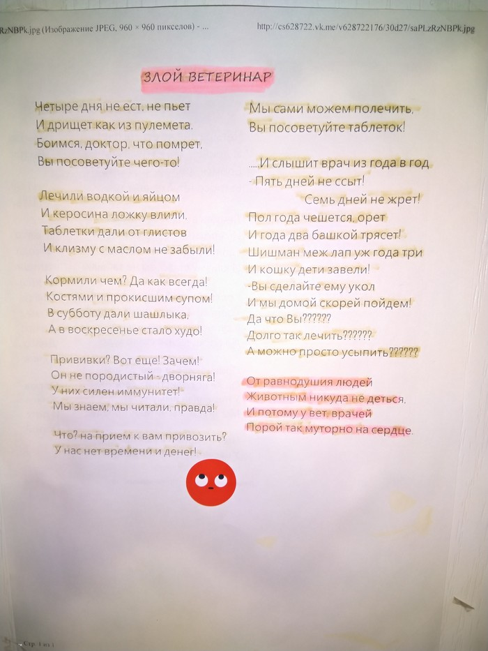 Сказ о злом ветеринаре Демянск, Ветеринар, Стихи, Юмор