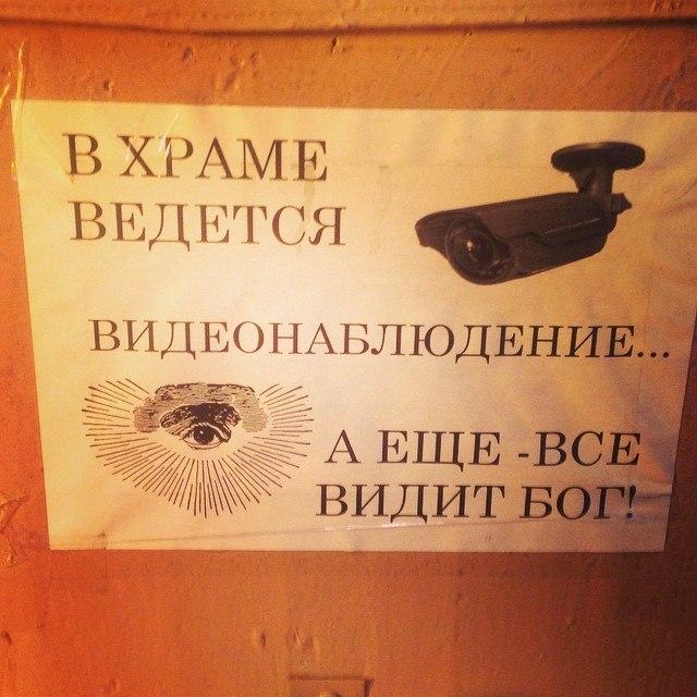 Безопасность уровень - Бог Минусинск, Храм, Видеонаблюдение