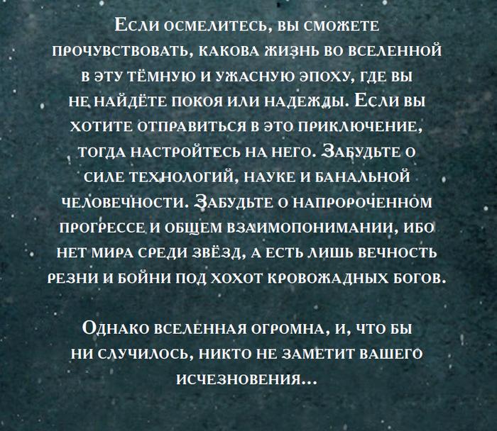 Империум Warhammer 40k, Imperium, Вступление, Книга правил