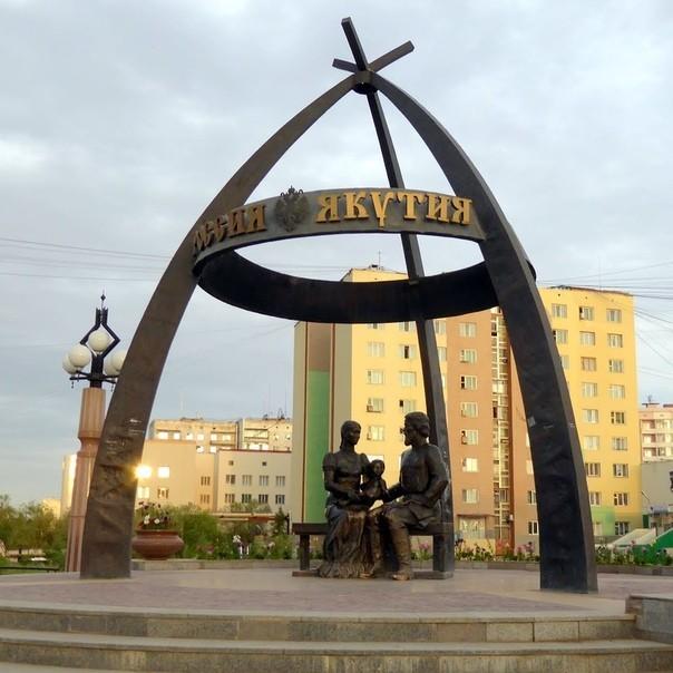 Сахалярочка моя Якутия, Якутяночка, Население, Россия, География, Памятник