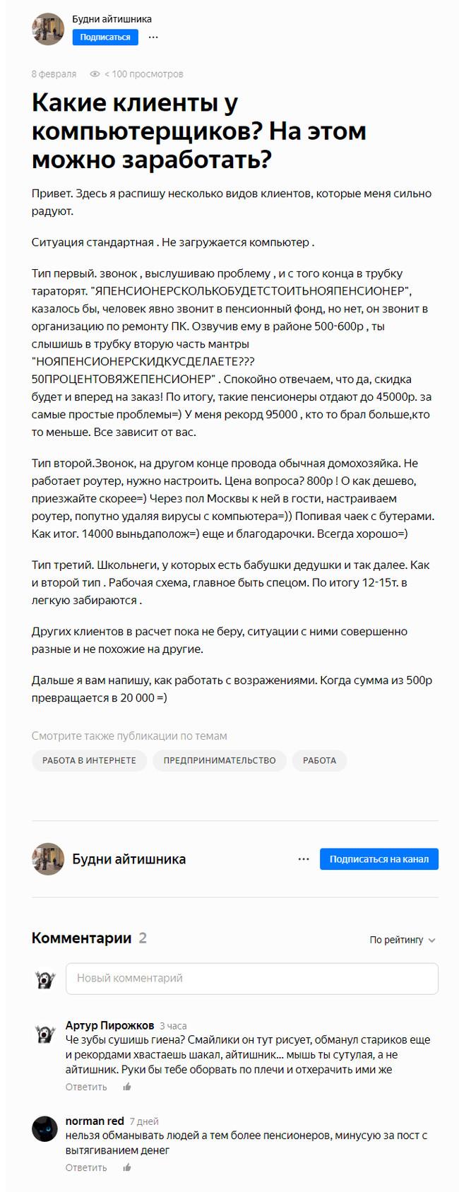 """Типичный выездной компьютерный """"мастер"""" Мошенники, Наглость, Яндекс Дзен, Компьютерный мастер, Длиннопост"""