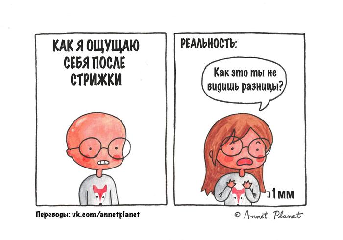 """Подровняли кончики"" Annetplanet, Комиксы, Перевод, Стрижка"
