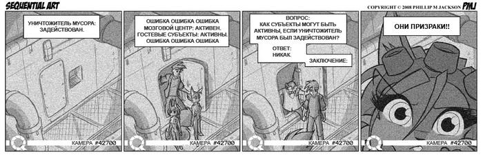 Sequential Art (495 – 506) Sequential Art, Фурри, Комиксы, Jollyjack, Черно-Белое, Длиннопост