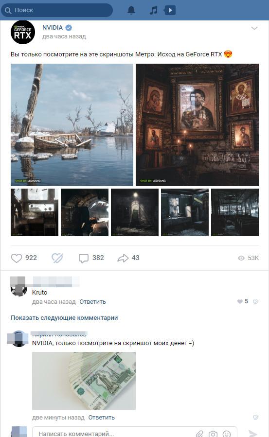 Обмен скриншотами