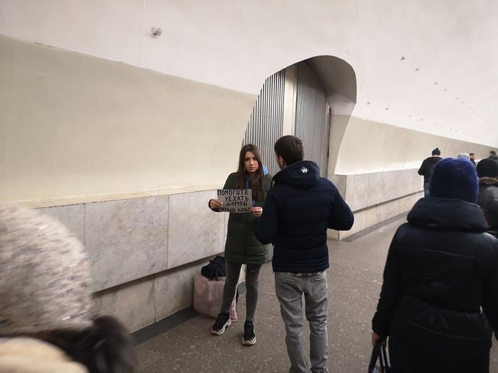 Не могут уехать Попрошайки в метро, Попрошайки, Московское метро, Москва