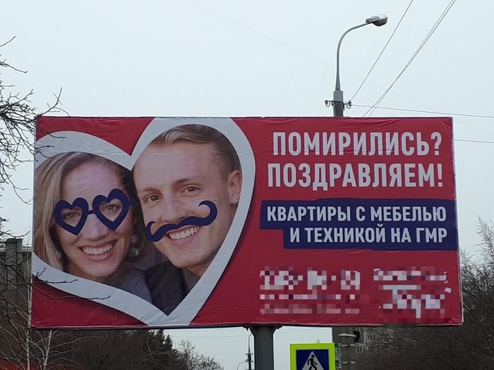 Счастливый конец семейной жизни Краснодар, Реклама