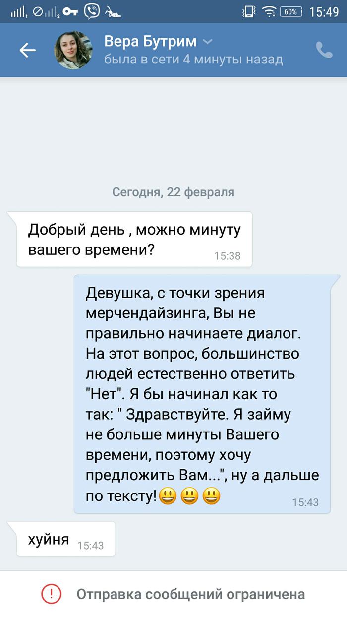 Мельчают спамеры Вконтакте, Спам, Скриншот, Переписка