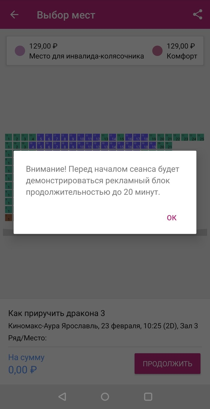 Реклама - зло Кинотеатр, Реклама, Ярославль