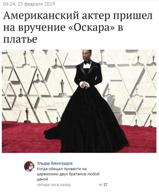 Настоящая причина появления актера в платье
