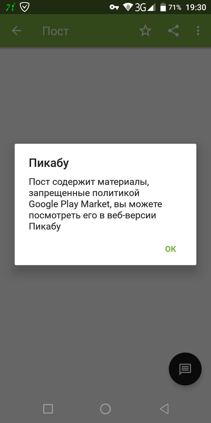 Пикабу, вот так новость Пикабу, Телефон, Google Play, Ошибка, Запрещенка, Длиннопост, Приложение