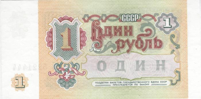 Мистика Украина, Киев, Рубль, Мистика, Длиннопост, Политика