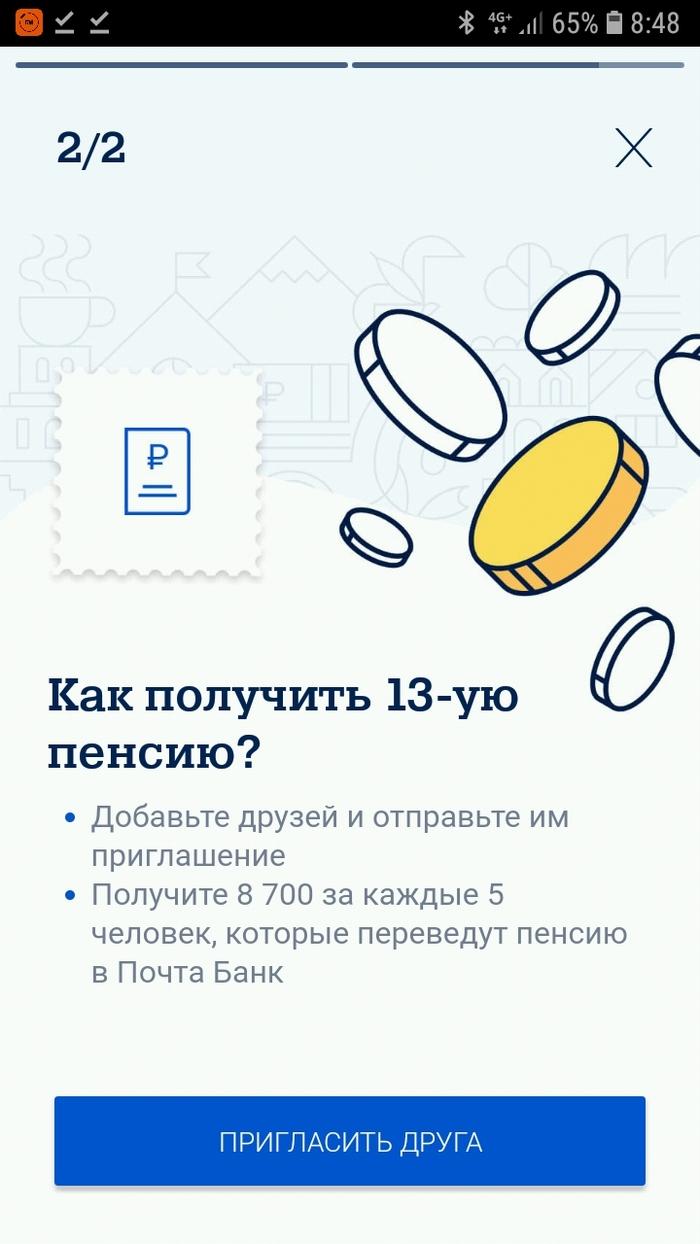 Мавроди одобряет Финансовая пирамида, Почта Банк, Мобильное приложение, Скриншот