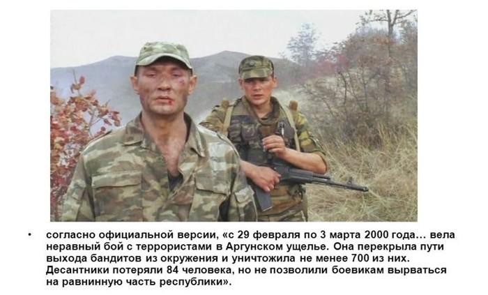 Подвиг 6-й роты: 90 десантников выстояли против 2500 бандитов Басаева и Хаттаба Общество, Россия, Подвиг, 6 рота, ВДВ, Десант, Чечня, Бандиты, Видео